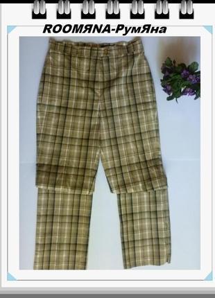 Классные стильные брюки  клетка тартан хороший размер тянутся gardeur тренд 2019