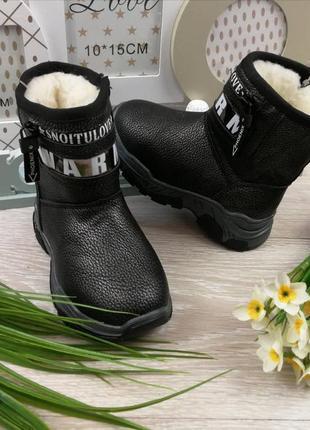 ❤️зимние ботинки на меху с молнией ❤️28-33 р