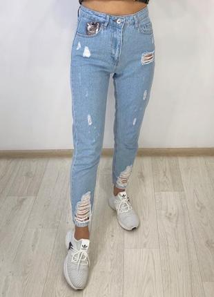 Новые светло-голубые джинсы мом с высокой посадкой и рваностями