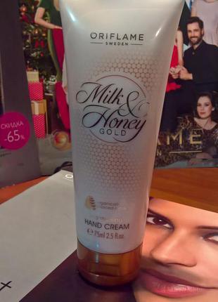 """Увлажняющий крем для рук """"молоко и мед"""""""