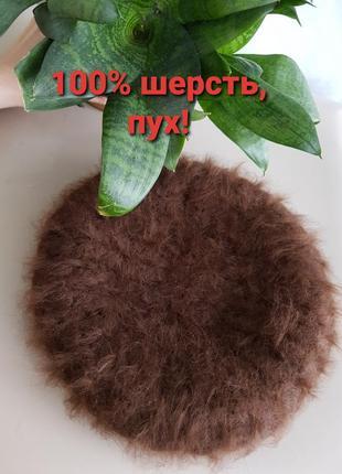 Пуховый берет настоящий пух 100% шерсть шляпа шапка