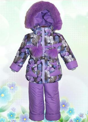"""Зимний костюм на девочку """"прелесть"""" (куртка + полукомбинезон)"""