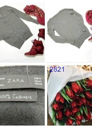 Zara женский кашемировый кардиган