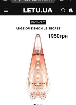 Легендарный парфюм ange ou demon le secret, парфюмированная вода, 100мл, тестер