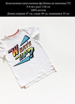Белоснежная качественная коттоновая футболка размер5-6 лет