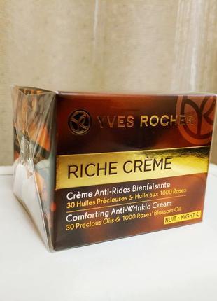 Нічний благотворний крем від зморщок riche crème ив роше yves rocher