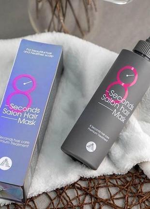 Салонный эффект маска для волос 8 seconds секунд