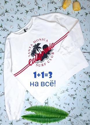 🎁1+1=3 стильный белый свитер свитшот оверсайз h&m, размер 50 - 52