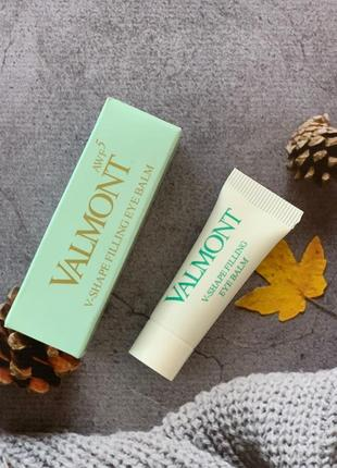 Valmont v shape lifting  eye  balm бальзам для заполнения морщин для кожи вокруг глаз