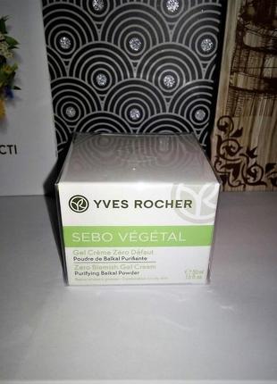 Гель-крем ноль недостатков себо вежетал sebo vegetal yves rocher (ив роше), 50мл