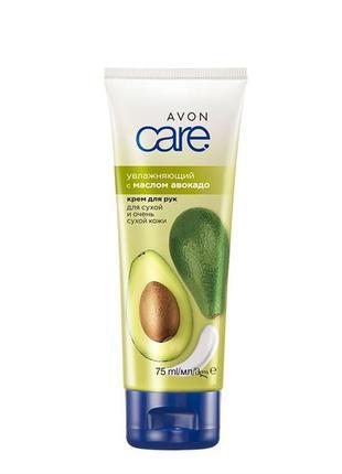 Розпродаж!!! avon care зволожувальний крем для рук з олією авокадо (75 мл) суперціна!!!