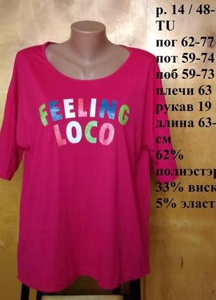 Р 14 / 48-50 классная стильная домашняя малиновая футболка с принтом трикотаж tu