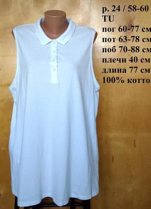 Р 24 / 58-60 мега крутая стильная базовая белая футболка майка с воротничком хлопок