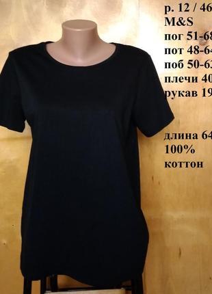 Р 12 / 46-48 актуальная стильная базовая черная футболка с коротким рукавом хлопок