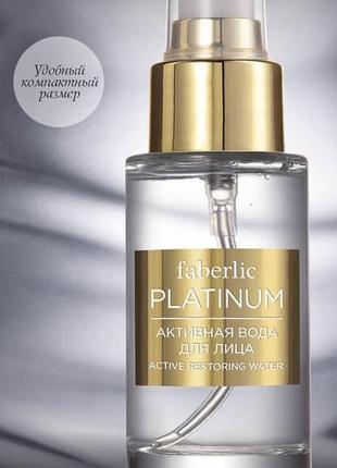 Активная вода для лица серии platinum faberlic 0332 фаберлик