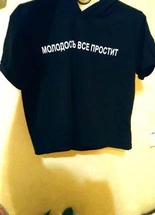 Модная укороченая футболка