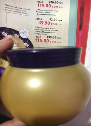 Питательный крем для рук и тела oriflame молоко и мед золотая серия, 250 мл.