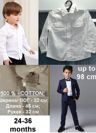 Белая рубашка для вашего джентельмена