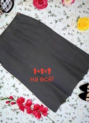 🎁1+1=3 модная юбка серая юбка миди с завышенной талией, размер 46 - 48