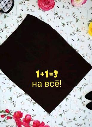 🎁1+1=3 фирменная юбка карандаш с разрезами спереди и сзади marks&spencer, размер 44 - 46