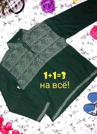 🎁1+1=3 стильная свободная зеленая рубашка с индийской вышивкой, размер 46 - 48