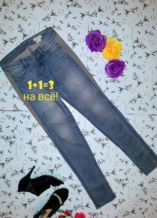 🎁1+1=3 зауженные узкие джинсы скинни, размер 44 - 46