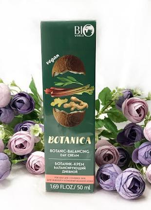 Ботаник-крем балансирующий, дневной bio world к.10291