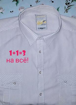 🎁1+1=3 фирменная мужская белая рубашка с длинным рукавом urban spirit, размер 48 - 50