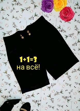 🎁1+1=3 стильные черные шорты с высокой посадкой, размер 46 - 48