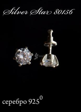 Серьги гвоздики пусеты серебро 925 проба с камнем цирконий зоряне сяйво украина на подарок
