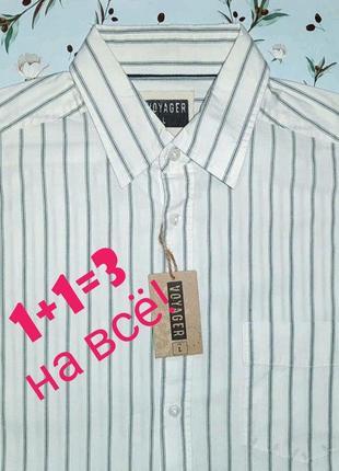 🎁1+1=3 стильная белая мужская рубашка с длинным рукавом в полоску, размер 46 - 48