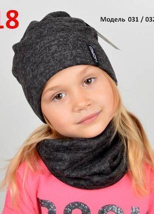 Шапка и хомут: демисезонный детский комплект