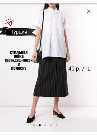 Турция стильная юбка-макси карандаш в полоску