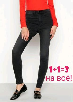 🎁1+1=3 модные серо-черные узкие высокие джинсы скинни redhering, размер 48 - 50