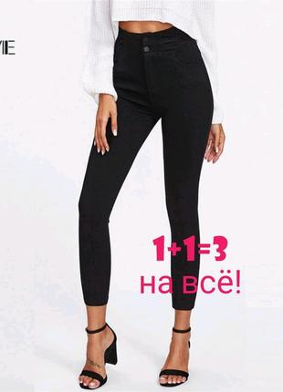 🎁1+1=3 шикарные качественные черные узкие высокие джинсы скинни next, размер 42 - 44