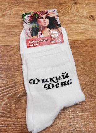Стильные молодежные принтованные носки