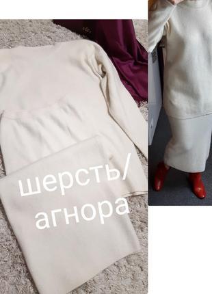Шикарный костюм в молочном цвете  шерсть/ангора, италия, р. 8-14