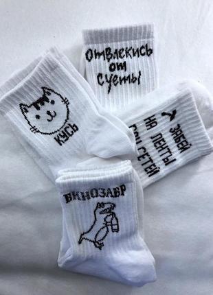 Женские белые носки