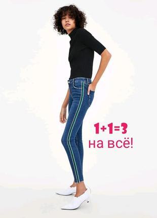 🎁1+1=3 шикарные зауженные узкие высокие джинсы скинни с лампасами zara , размер 44 - 46
