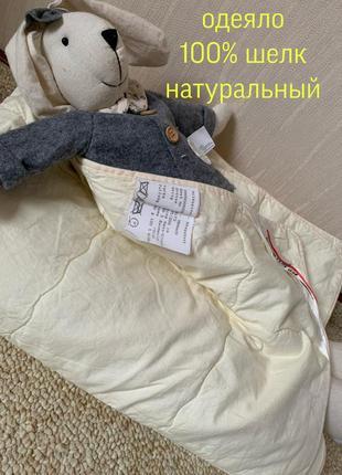Шелковое одеяло 100% шелк натуральный наполнитель