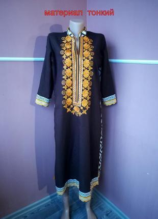 Платье длинное с вышивкой восточный стиль с разрезами по бокам длина  114 см