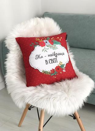 """Універсальна подарункова подушка """"ти найкраща в світі"""""""