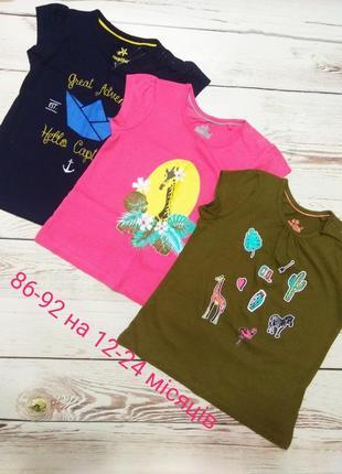 Набір 3 шт. футболок фірми lupilu.