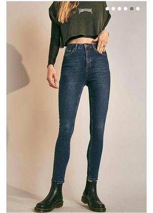 Синие джинсы скинни с высокой талией посадкой bdg с