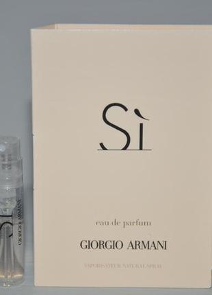 Пробник giorgio armani si парфюмированная вода объем 1,2мл