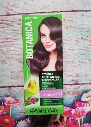 Стойкая питательная крем-краска для волос botanica, faberlic 8783 фаберлик