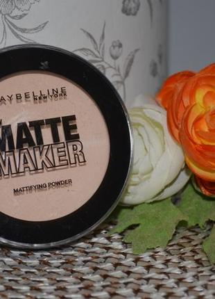 Maybelline new york matte maker пудра 16 г оттенок 20 естественный беж