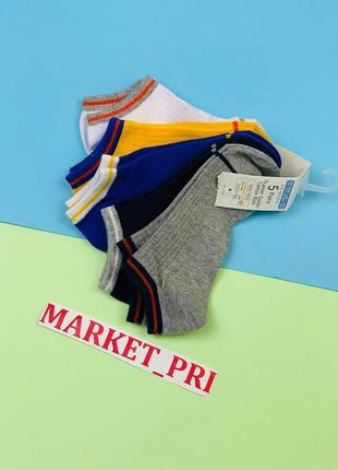 Носки для мальчика примарк 5 шт