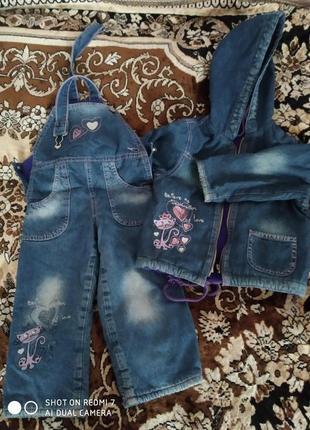 Демисезонный джинсовый костюм на флисе