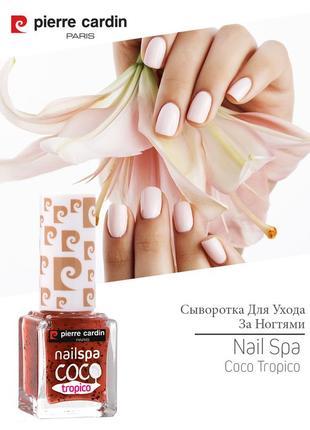 Лак pierre cardin nail spa - coco tropico сыворотка для ухода за ногтями
